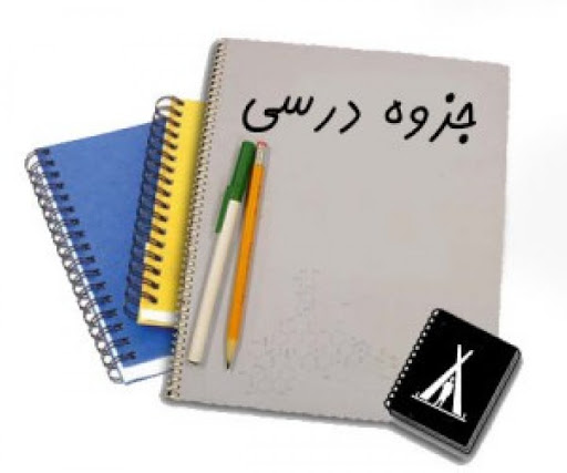 جزوه کاربرد ریاضیات